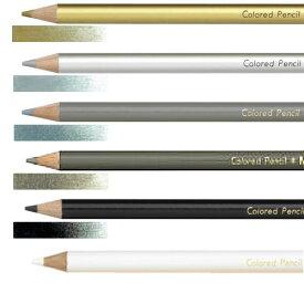 三菱 色鉛筆 880 単色 白 黒 灰色 金 銀系きん ぎん ねずみいろ はいいろ くろ しろ
