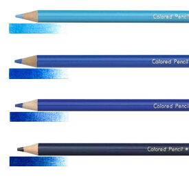 三菱 色鉛筆 880 単色 青 水色系みずいろ ぐんじょういろ あいいろ あお