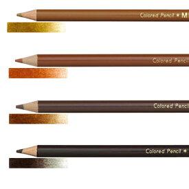 三菱 色鉛筆 880 単色 茶色系つちいろ あかちゃいろ ちゃいろ こげちゃいろ