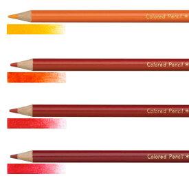 三菱 色鉛筆 880 単色 オレンジ 赤系だいだいいろ しゅいろ あか べにいろ