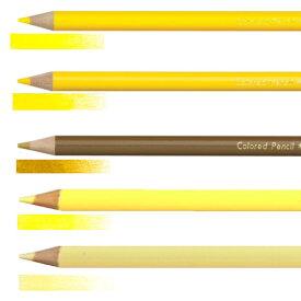 三菱 色鉛筆 880 単色 黄色系きいろ やまぶきいろ おうどいろ たまごいろ レモンいろ