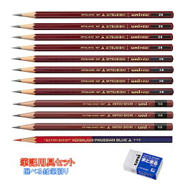 筆記用具セット オリジナル 文具セット 三菱鉛筆 2B 4B 6B 赤青鉛筆 消しゴム 鉛筆削り小学校 入学