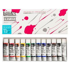 リキテックス アクリル 絵の具セット 20mlアクリル絵具 伝統色12色セット 6号チューブLiquitex Acrylic Colors 絵具 12色 セット