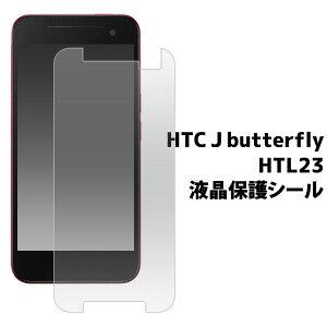 HTC J butterfly HTL23用 液晶保護シール (クリーナークロス付き)傷・ホコリから守る HTC J バタフライ用液晶保護シート 液晶保護フィルム / au 画面保護フィルム ポイント消化