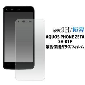【送料無料】 AQUOS PHONE ZETA SH-01F用 液晶保護ガラスフィルム(クリーナークロス付き)/カッターでこすっても傷つかない!操作性がよく傷やホコリから守る 液晶保護シール アクオスフォン