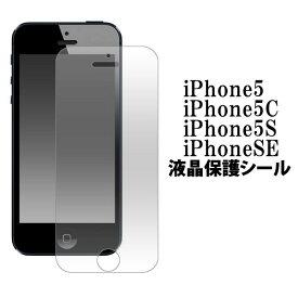 iPhone5 / iPhone 5c / iPhone 5s / iPhoneSE 用液晶保護シール(クリーナーシート付き)/液晶画面を傷やホコリから守る!アイフォン用 液晶 保護シート 保護 フィルム スクリーンガード iPhone5s   画面保護フィルム ポイント消化