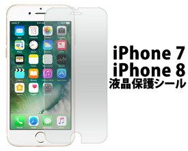 iPhone7/iPhone8用液晶保護シール(クリーナーシート付き)●液晶画面を傷やホコリから守る!アイフォン7用 液晶 保護シート 保護フィルム スクリーンガード iPhone 7 アイフォン8 画面保護フィルム ポイント消化