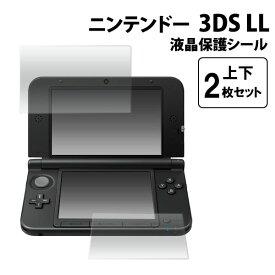 ニンテンドー 3DS LL用液晶保護シール(クリーナークロス付属)/埃や傷、汚れから守る!保護シート 保護フィルム★Nintendo 任天堂