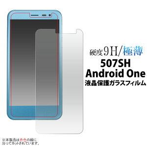 【 領収書発行可能 】 507SH Android One / softbank AQUOS ea 用 液晶保護ガラスフィルム クリーナークロス付 ● カッターでこすっても傷つかない!傷やホコリから守る 液晶保護シール アンドロイド