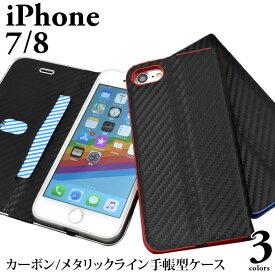 アウトレット【 領収書発行可能 】 iPhone7 iPhone8 用 カーボンデザインメタリックライン手帳型ケース ● 薄型 手帳タイプ おしゃれな iPhone 7ケース スマホカバー スマホケース アイフォン7ケース アイフォン8ケース iPhone8ケース ベルトなし フラップなし