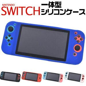 【領収書発行可能】Nintendo Switch用一体型シリコンカバーケース★滑り止め付き!装着したまま操作可能なシリコンラバー製スイッチケース!Joy-Conもカバー ジョイコン 任天堂 ニンテンド