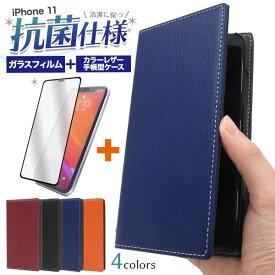 iPhone 11 用 液晶 保護 ガラスフィルム 付き 抗菌 カラー レザー 手帳型 ケース