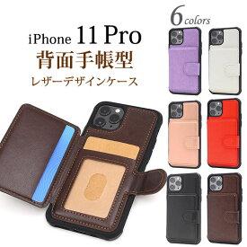 【送料無料】iPhone 11 Pro 用背面手帳型レザーデザインケース iPhone11プロケース アイフォンイレブンプロケース スタンド iPhone11promaxカバー アイフォン11プロマックスケース ソフトケース スタンド カード入れ ポケット シンプル メンズ レディース