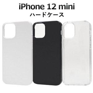 【 領収書発行可能 】iPhone 12 mini 用 ハード クリアケース ● デコレーション カスタマイズ に 最適! iphone12 アイフォン12 白 黒 透明 ホワイト ブラック クリア