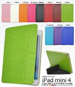 iPad mini 4用 カラーレザーデザインケース(全11色)■液晶画面も保護する手帳型ケース!Y字型スタンド付きで高級感あふれるワニ革調 アイパッド ミニ ケース アイパットミニ4 iPadmini4 手帳