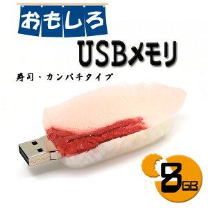 【8GB】おもしろUSBメモリ(寿司・カンパチタイプ)大容量8GB!高速USB2.0転送!/ すし 食玩 かんぱち 魚