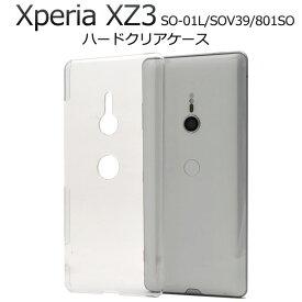 【 領収書発行可能 】Xperia XZ3 SO-01L / SOV39 / 801SO用ハードクリアケース