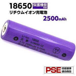 【 領収書発行可能 】18650 リチウムイオン 充電池 2500mAh ボタントップ( 保護回路付き ) PSE 技術基準適合品 PSE マーク付き リチウム電池 長持ち 設計 3.6V 過充電保護 過放電保護 ledズームライト