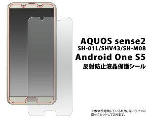 AQUOS sense2 SH-01L / SHV43 / SH-M08 / Android One S5 用反射防止液晶保護シール (クリーナークロス付き)アクオスセンス2用 液晶保護フィルム 液晶保護シート ドコモ 画面保護フィルム シムフリー SIM