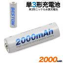 【 領収書発行可能 】 8本セット 単3形 ニッケル水素 充電池 大容量2000mAh 約1000回繰り返し充電が可能! 自然放電が少ない!
