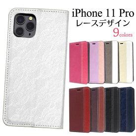 【送料無料】iPhone 11 Pro用レースデザイン手帳型ケース iPhone11プロケース アイフォンイレブンプロケース スマホケース iPhone11proカバー アイフォン11プロ スタンド ソフトケース カード入れ カードポケット シンプル 上品 ツートン 薄型 フラップなし ベルトなし