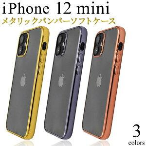 【 領収書発行可能 】 iPhone 12 mini ケース メタリックバンパー ソフトケース ● iphone12mini ケース おしゃれ iphone12 mini ケース おしゃれ アイフォン12ミニ ケース おしゃれ アイフォン12 ミニ ケ