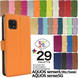 【 領収書発行可能 】 AQUOS sense4 ( SH-41A / SH-M15 ) / AQUOS sense4 lite SH-RM15 / AQUOS sense4 basic A003SH 手帳型ケース カラーレザー ● アクオスセンスライト アクオスセンス4ベーシック アクオス ケース かわいい