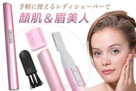 【送料無料】レディシェーバー/フェイスシェーバー(顔用かみそり)カラー:ピンク/眉毛コーム付き!持ち運びに便利/うぶ毛そり
