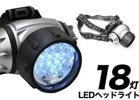 18灯LEDヘッドライト●角度調節、点灯・点滅切り替え可能!長寿命・高輝度 懐中電灯 防災グッズ LEDライト