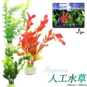 人工水草(1袋2個入り) Lサイズ● アクアリウム 熱帯魚 水槽 カラフル