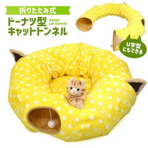 【 領収書発行可能 】 折りたたみ式 ドーナツ型 キャット トンネル ● ねこ ネコ 猫 おもちゃ 遊具 娯楽