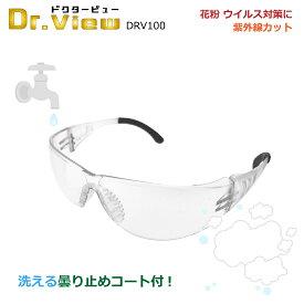 花粉症 粉塵 ウイルス 対策 洗える 曇り止め ゴーグル メガネ ドクタービュー DRV-100