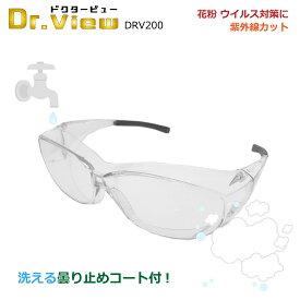 花粉症 粉塵 ウイルス 対策 洗える 曇り止め ゴーグル メガネ ドクタービュー DRV-200