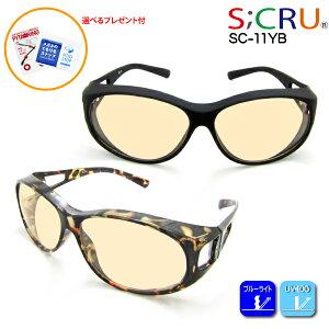 花粉 黄砂 飛沫 紫外線 UV ブルーライト から目を守る PCメガネ 日本製レンズ 使用 イエローブラウン サングラス エスクリュ ® SC-11YB