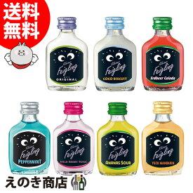 クライナーファイグリング 7種セット 20ml×7本 小瓶 リキュール 20度・15度 S