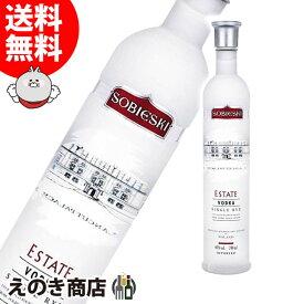 【送料無料】ソビエスキー・エステートウォッカ 700ml ウォッカ 40度 正規品
