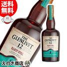 【送料無料】ザグレンリベット12年イリシットスティル700mlシングルモルトウイスキー48度