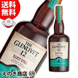 【送料無料】ザ グレンリベット12年 イリシット スティル 700ml シングルモルト ウイスキー 48度 S 箱なし