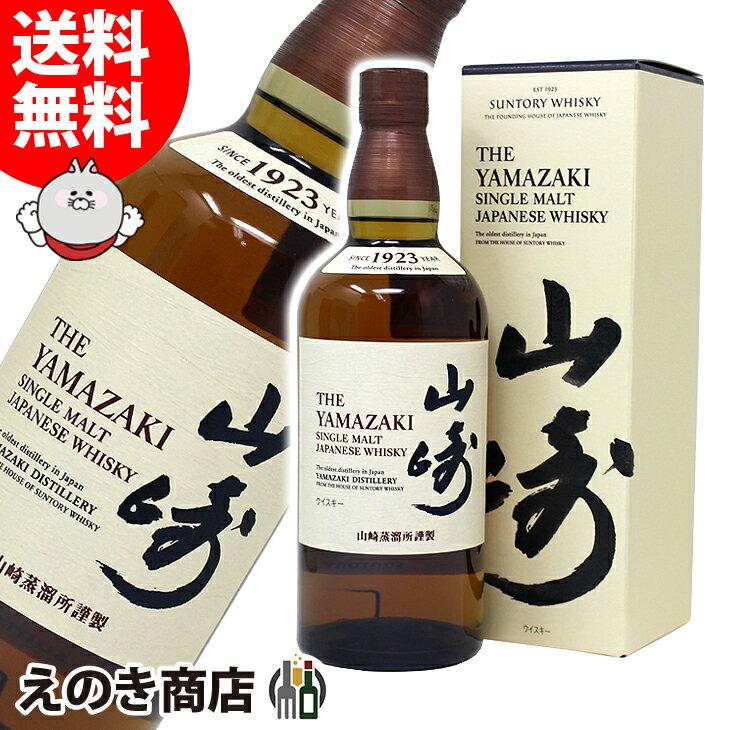 【送料無料】サントリー 山崎 700ml ジャパニーズウイスキー シングルモルト 43度 箱付(やまざき・YAMAZAKI) 1回の注文で2本まで