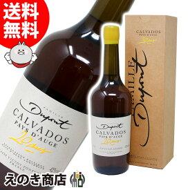 【送料無料】デュポン 20年 700ml カルヴァドス ブランデー 42度 正規品 箱付