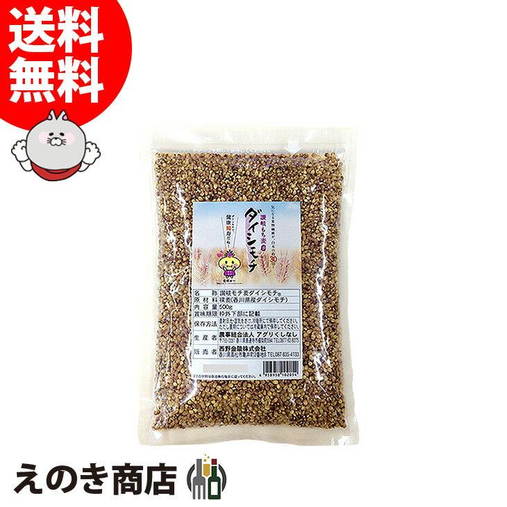 【送料無料】おいしい香川県産もち麦 ダイシモチ 500g もちむぎ・モチ麦 ダイエット食におすすめ