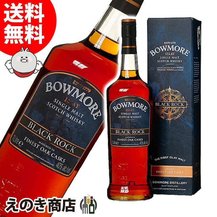 【送料無料】ボウモア ブラック・ロック 1000ml シングルモルト スコッチ ウイスキー 40度 並行輸入品(BOWMORE・bowmore) 1回の注文で5本まで