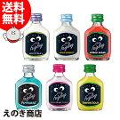 クライナーファイグリング6種セット各1本小瓶リキュール20度・15度正規品