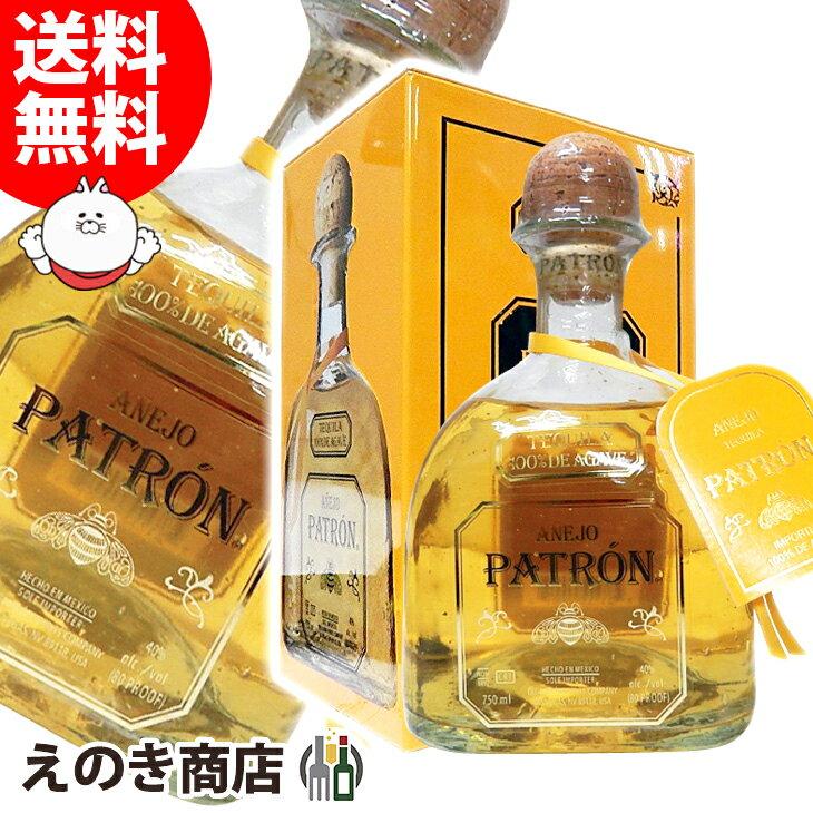 【送料無料】パトロン アネホ 750ml テキーラ 40度 並行輸入品 箱付
