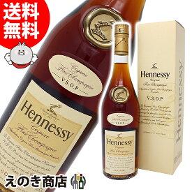 【送料無料】ヘネシー VSOP スリム 700ml コニャック ブランデー 40度 箱付 正規品