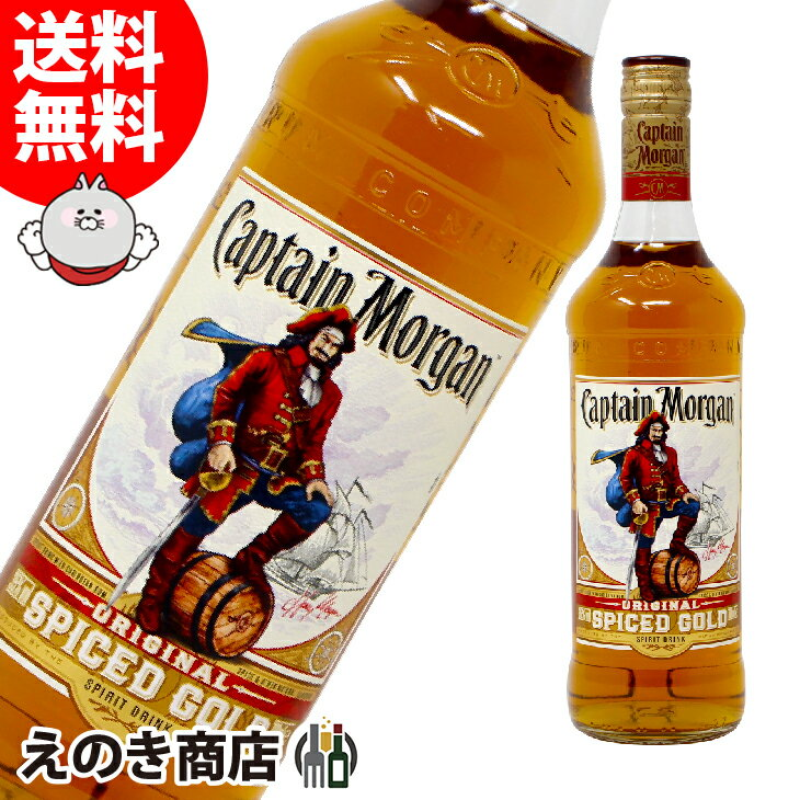 【送料無料】キャプテンモルガン スパイストラム(スパイスド ラム) 700ml ラム 35度 並行輸入品(captain morgan) 1回の注文で3本まで