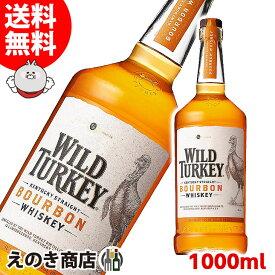 【送料無料】ワイルドターキースタンダード 1000ml バーボンウイスキー 40.5度 正規品