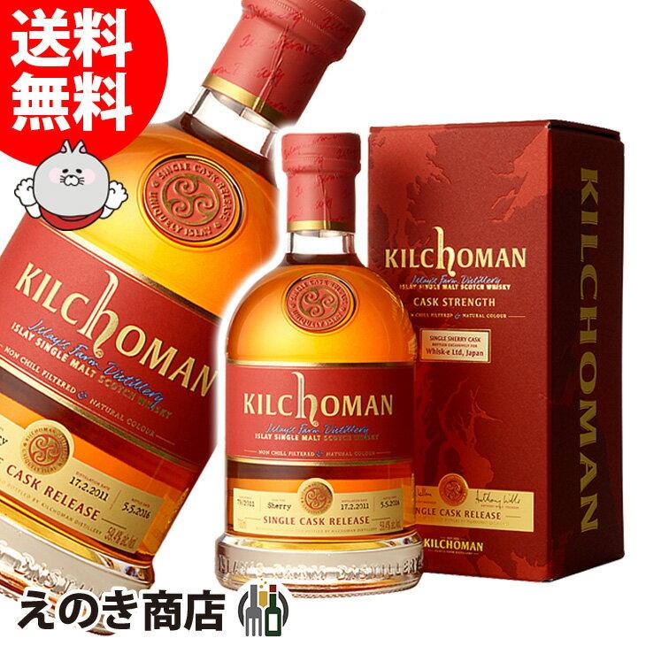 【送料無料】キルホーマン 8年 2008 バーボンバレル 700ml シングルモルト スコッチ ウイスキー 56.6度 正規品
