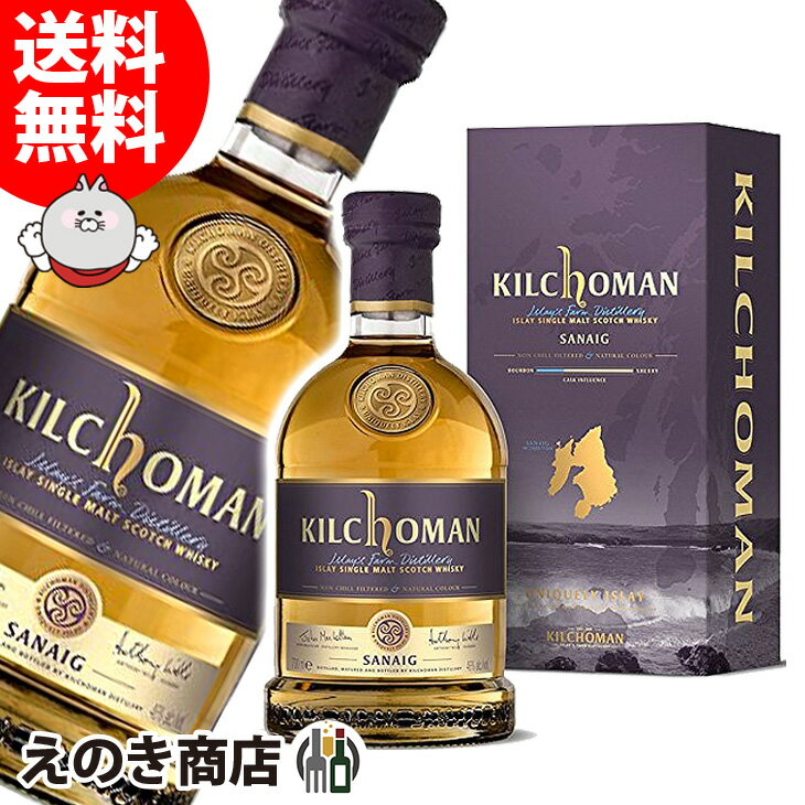 【送料無料】キルホーマン サナイグ 700ml シングルモルト スコッチ ウイスキー 46度 正規品