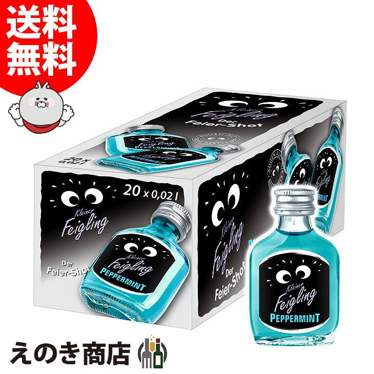 【送料無料】クライナーファイグリング M ペパーミント 小瓶 20ml×20本 リキュール お酒 15度 正規品 (母の日・新元号令和)